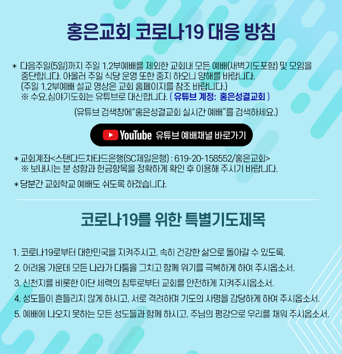 코로나 예배 팝업.png