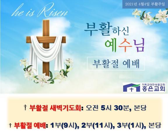 부활절 연합예배 안내.png
